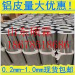 1毫米厚3004纯铝板一吨价格