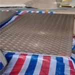 嘉興1.5毫米3003防銹花紋花紋鋁板多少錢一公斤