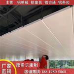 中石化罩棚吊頂包柱鋁板*R60圓角吊頂裝飾