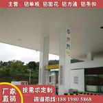中石油加油站白色300面铝条扣板供应厂家