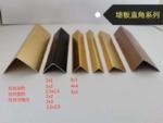 護墻板鋁材線條18板斜坡封邊煙臺招遠