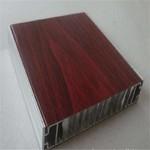 氟碳漆蜂窝铝板木纹铝蜂窝板定制
