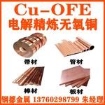 Cu-OFE電解精煉無氧銅棒