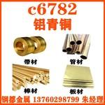 c6782鋁青銅板