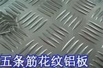 五条筋合金花纹铝板 5052花纹铝板