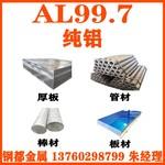 AL99.7純鋁焊管