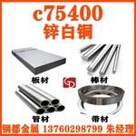 c75400鋅白銅毛細管