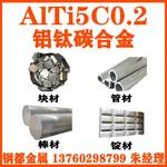 AlTi5C0.2鋁鈦碳合金板