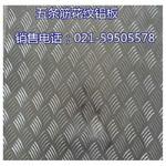 電梯防滑花紋鋁板