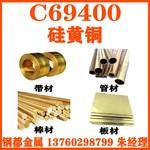 C69400硅黃銅