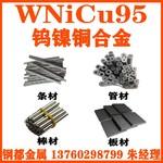 WNiCu95钨镍铜合金