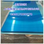 5052-H32鋁板可以雙面覆膜嗎