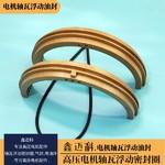 迷宮式浮動油封 鋁廠電機維修用
