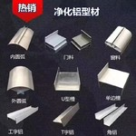 50凈化鋁型材及工業型材廠家-天津