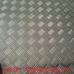 防滑五條筋鋁板,花紋鋁板,5052