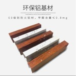 木紋鋁方通-鋁格柵-鋁天花吊頂管
