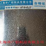 压花铝皮,管道用铝皮,上海铝皮