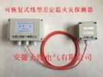JTW-LD-ZC30C可恢复式定温电缆