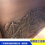 新改造园林浮雕 精雕铝单板生产厂