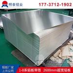 鋁罐車筒體料5454鋁板