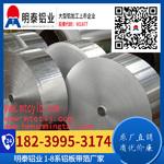 烟台铝塑板|灯具料|用1060铝卷厂家
