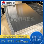 深冲铝板3003铝板