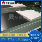 5052超宽铝板2600mm