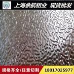 0.3毫米5052花纹铝板