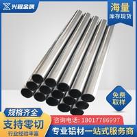 现货铝管6061T6挤压厚壁铝管