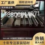 瓷砖橱柜整体陶瓷铝合金框架铝材
