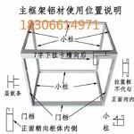 瓷砖柜体橱柜铝合金铝材