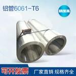 现货6061t6厚壁无缝铝管160*20