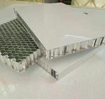 合肥装饰铝蜂窝板多少钱