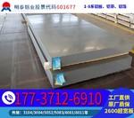 散热器用3105铝板厂家直供价格