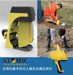 安原仪器手持式土壤重金属分析仪