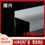 6063-T5铝型材4字净化料厂家定制
