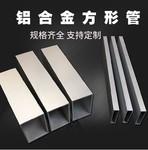 仁和冲孔铝方管