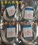 WZPM-201T轴瓦轴承用压簧热电阻