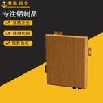 山东铝单板 木纹铝单板氟碳喷涂板