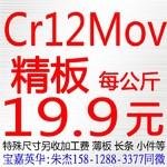 企石CR12MOV模具钢批发