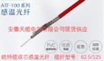 多模光ATF-100/62.5/125或50/125