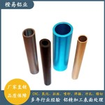 铝合金小件氧化 氧化着色铝型材