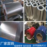 哪里生产0.2个厚的管道保温铝卷