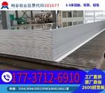 印刷用ps铝板基材多少钱1吨