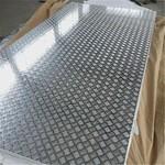 山东销售防滑五条筋铝板 批发价格