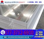 百叶窗用5052A铝板厂家