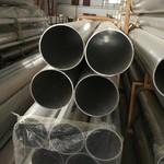 生产销售 薄壁铝管 大口径铝管