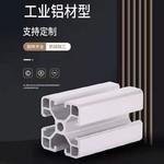 铝合金欧标国标流水线铝型材