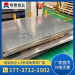 5052铝板市场单价
