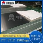 机箱柜用5052A铝板